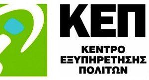 http://www.kep.gov.gr/portal/page/portal/kep/