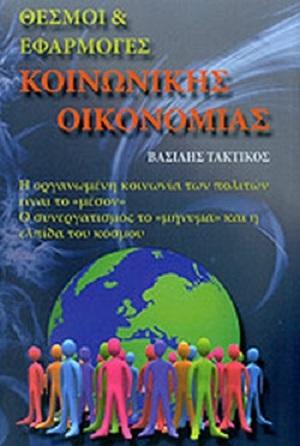 Βιβλίο Τακτικός 01