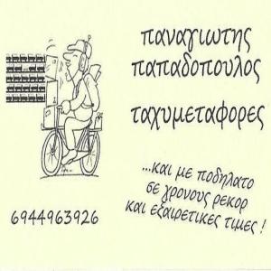 Ταχυμεταφορές Παπαδόπουλος